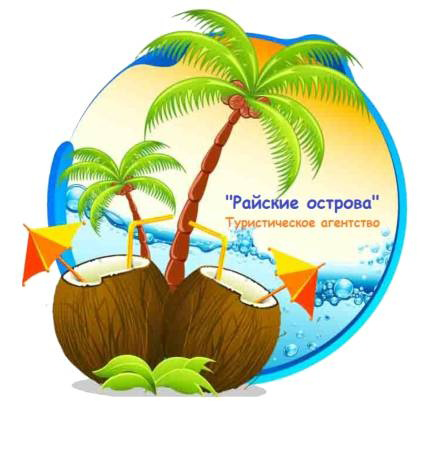 Туристическая компания Райские Острова